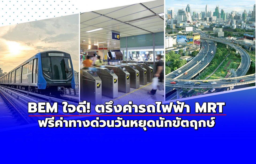 BEM ใจดี! ตรึงค่ารถไฟฟ้า MRT ฟรีค่าทางด่วนวันหยุดนักขัตฤกษ์