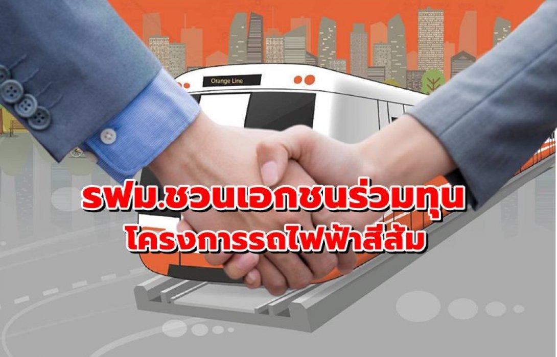 รฟม.ชวนเอกชนร่วมทุนโครงการรถไฟฟ้าสีส้ม