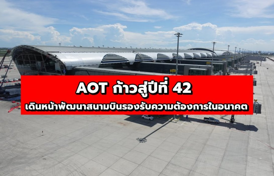 AOT ก้าวสู่ปีที่ 42 เดินหน้าพัฒนาสนามบินรองรับความต้องการในอนาคต