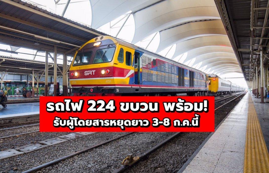 รถไฟ 224 ขบวน พร้อมรับผู้โดยสารหยุดยาว 3-8 ก.ค.นี้
