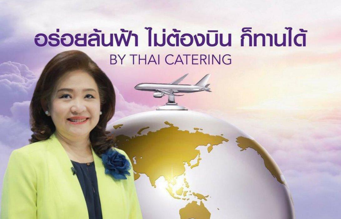 """ครัวการบินไทยจัดกิจกรรม """"อร่อยล้นฟ้า ไม่ต้องบิน ก็ทานได้"""""""