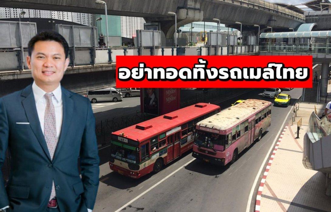 อธิการฯ สจล.วอยอย่าทอดทิ้งรถเมล์ไทย เชื่อแผนฟื้นฟู ขสมก. อัพเกรดชีวิตคนกรุง