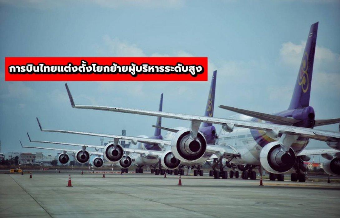 การบินไทยแต่งตั้งโยกย้ายผู้บริหารระดับสูง