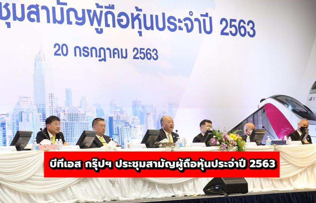 บีทีเอส กรุ๊ปฯ ประชุมสามัญผู้ถือหุ้นประจำปี 2563