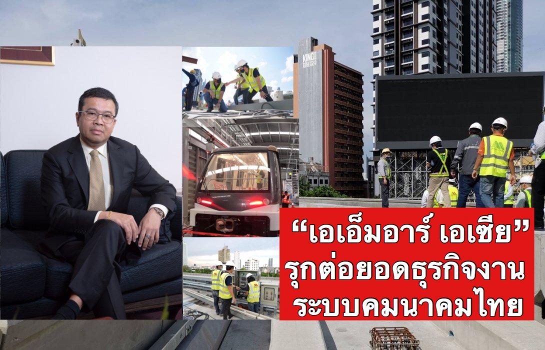 """""""เอเอ็มอาร์ เอเซีย"""" รุกต่อยอดธุรกิจงานระบบคมนาคมไทย"""