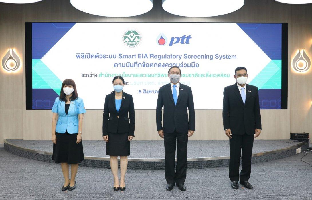 ปตท. จับมือ สผ. เปิดตัว Digital Platform พัฒนาระบบการประเมินผลกระทบสิ่งแวดล้อมครั้งแรกของไทย