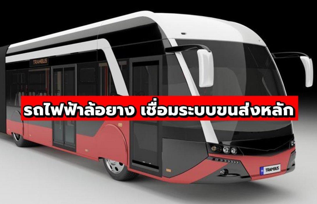บีทีเอส-สจล.จับมือนำรถไฟฟ้าล้อยาง มาใช้เชื่อมระบบขนส่งหลักครั้งแรกในไทย