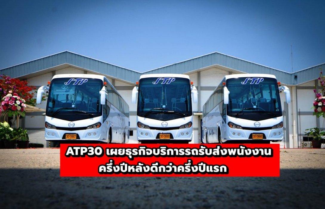 ATP30 เผยธุรกิจบริการรถรับส่งพนังงานครึ่งปีหลังดีกว่าครึ่งปีแรก