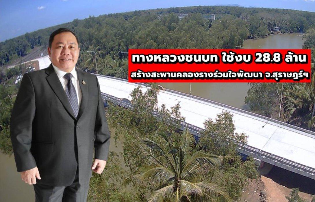 ทางหลวงชนบท ใช้งบ 28.8 ล้าน สร้างสะพานคลองรางร่วมใจพัฒนา จ.สุราษฎร์ฯ