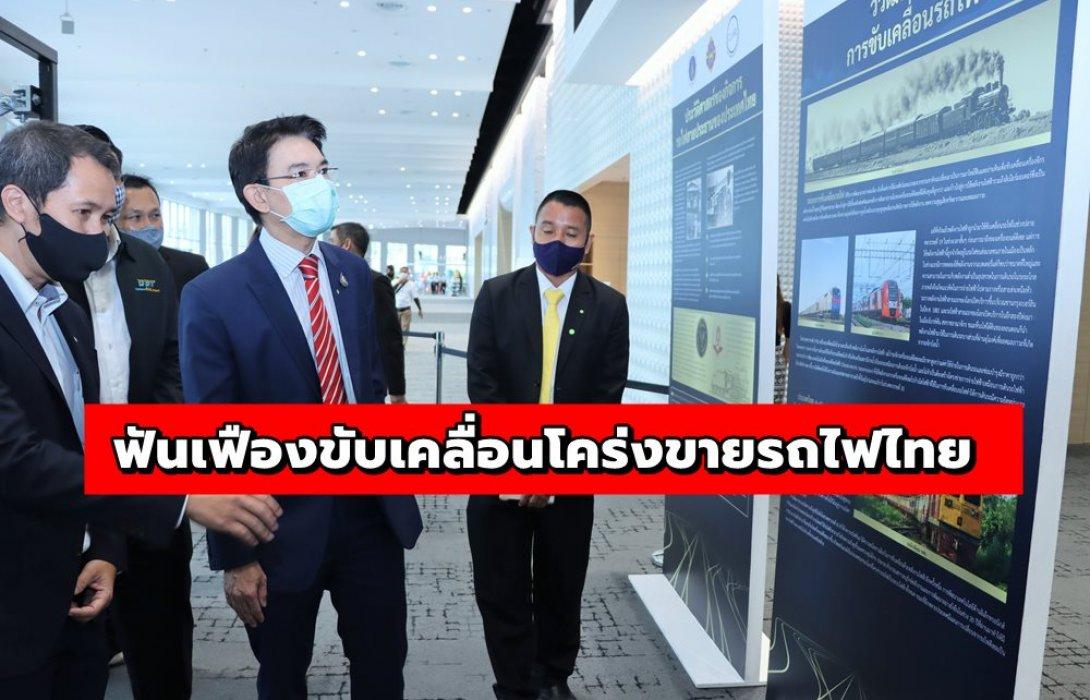 """กรมรางฯ จัดทรรศการ """"ระบบไฟฟ้า-อาณัติสัญญาณ"""" ฟันเฟืองขับเคลื่อนโคร่งขายรถไฟไทย"""