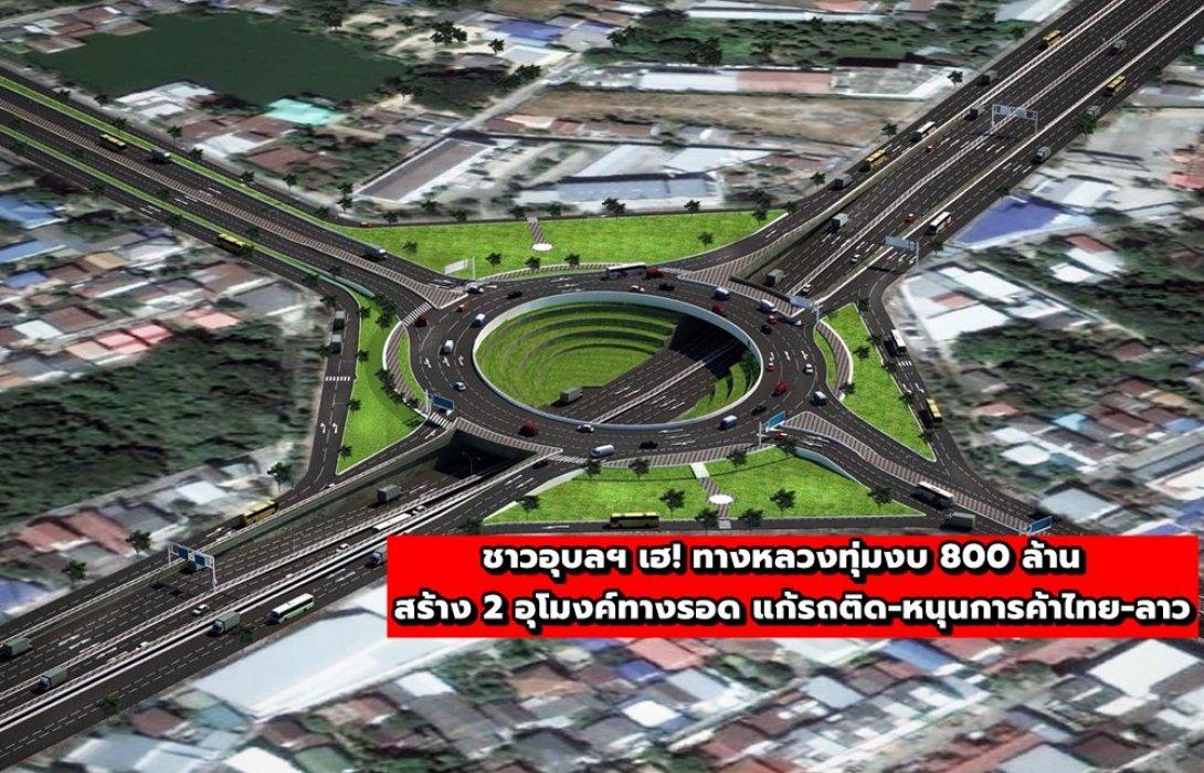 ชาวอุบลฯ เฮ! ทางหลวงทุ่มงบ 800 ล้าน สร้าง 2 อุโมงค์ทางรอด แก้รถติด-หนุนการค้าไทย-ลาว