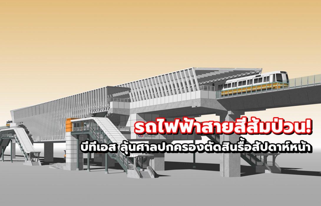 รถไฟฟ้าสายสีส้มป่วน! บีทีเอส ลุ้นศาลปกครองตัดสินรื้อสัปดาห์หน้า