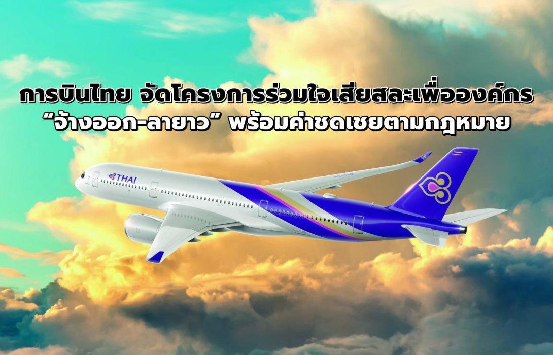 """การบินไทย จัดโครงการร่วมใจเสียสละเพื่อองค์กร """"จ้างออก-ลายาว"""" พร้อมค่าชดเชยตามกฎหมาย"""