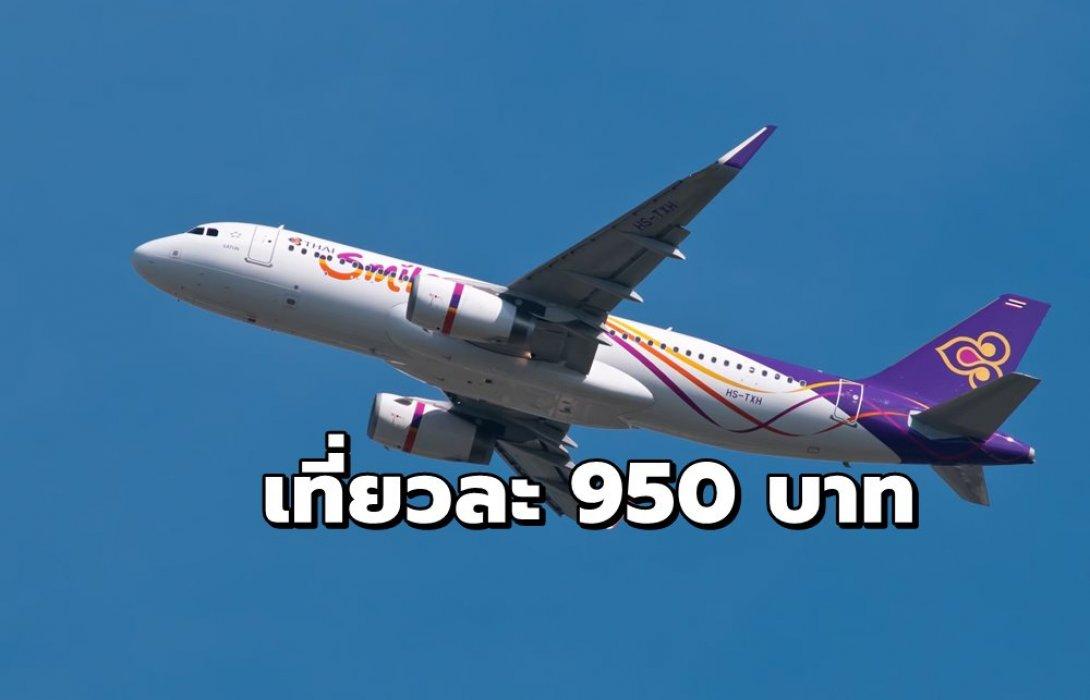 ไทยสมายล์ ขายตั๋วเที่ยวไทยเหมาจ่าย ราคาเบาๆ เริ่มต้นเที่ยวละ 950 บาท