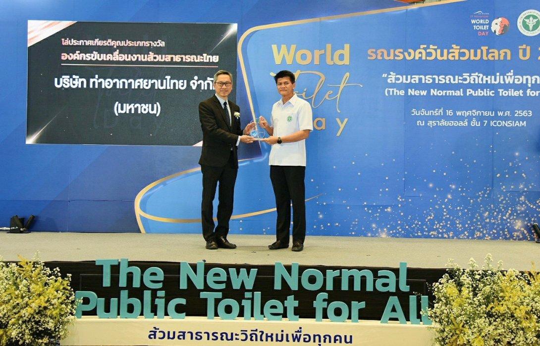 AOT รับมอบโล่ประกาศเกียรติคุณรางวัลองค์กรขับเคลื่อนงานส้วมสาธารณะไทย