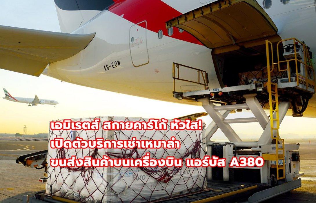 เอมิเรตส์ สกายคาร์โก้ หัวใส! เปิดตัวบริการเช่าเหมาลำขนส่งสินค้าบนเครื่องบิน แอร์บัส A380