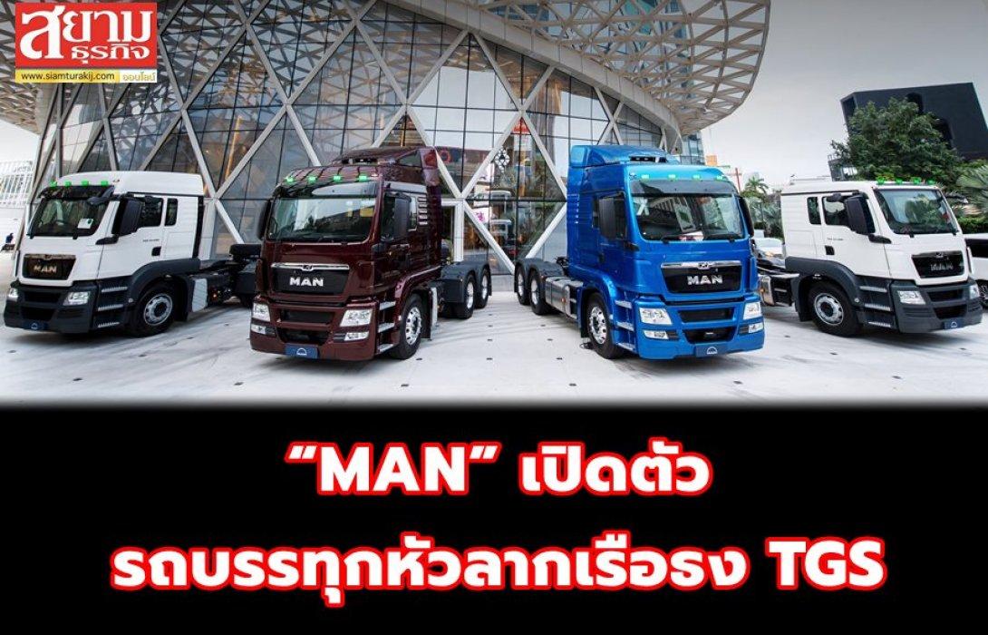 """MAN"" เปิดตัวรถบรรทุกหัวลากเรือธง TGS พร้อมเคาะข้อเสนอพิเศษเจาะตลาดขนส่งไทย"