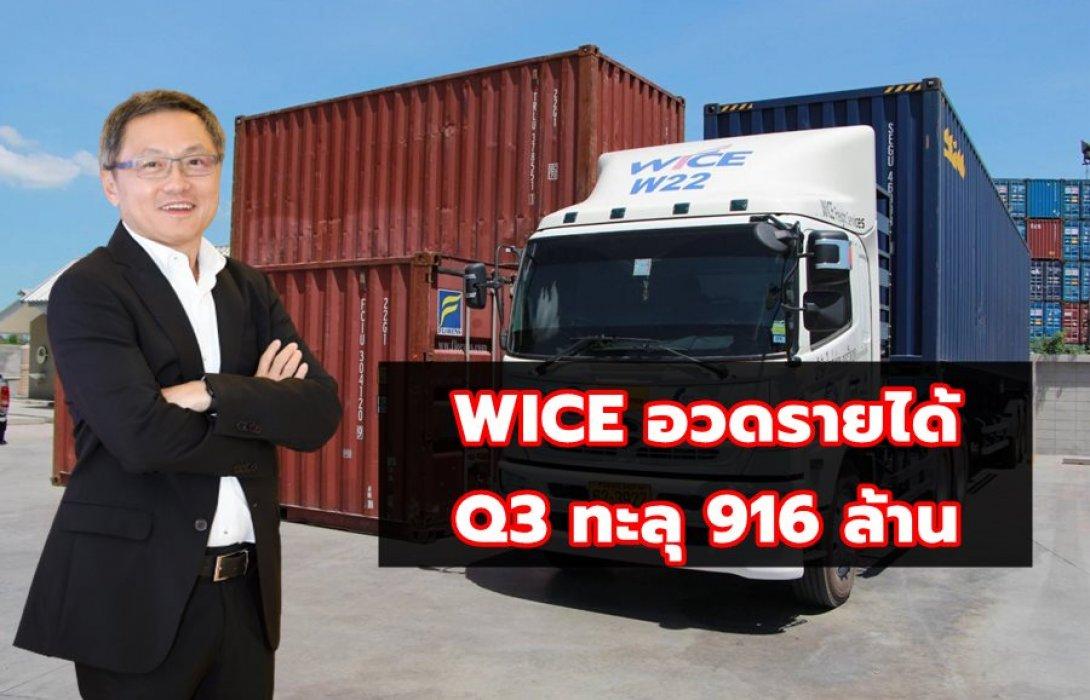 WICE อวดรายได้ Q3 ทะลุ 916 ล้าน โกยกำไร 56 ลบ.