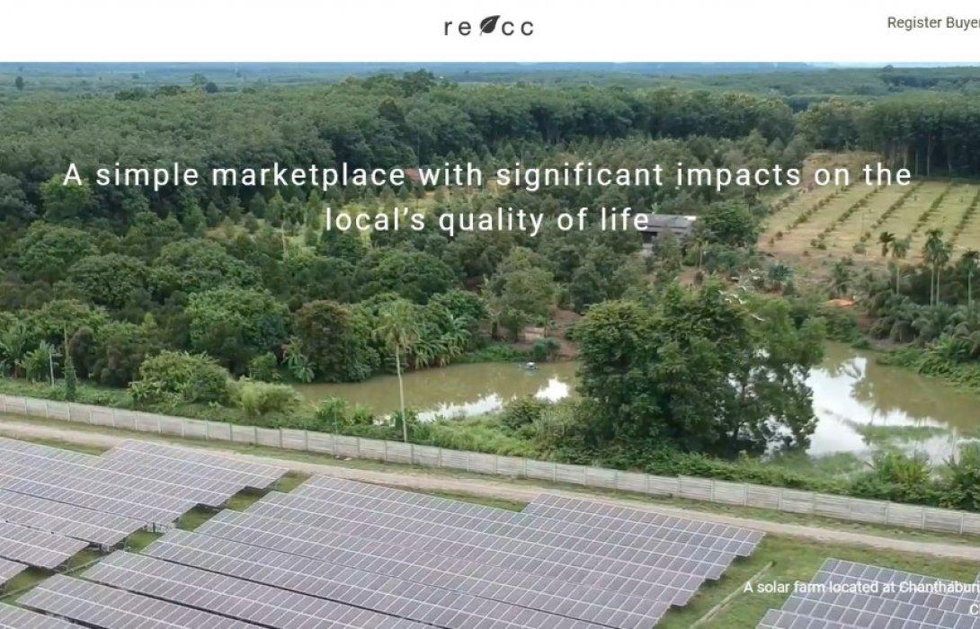 ปตท. เปิดตัวธุรกิจให้บริการซื้อ-ขายใบรับรองพลังงานหมุนเวียนอย่างครบวงจรรายแรกในประเทศไทย