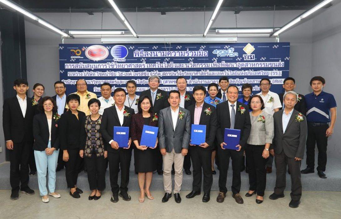4 องค์กร ผลักดันอุตฯ ขนส่งและโลจิสติกส์สุดตัว หวังนำอุตสาหกรรมไทยให้ทันโลก