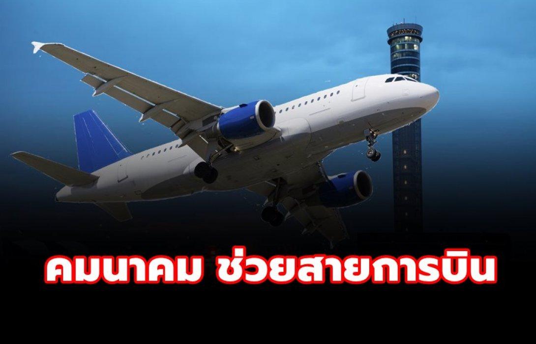 """""""ศักดิ์สยาม"""" สั่งสนามบินไทย ลดค่าบริการให้สายการบิน 50% กรมท่าอากาศยาน ขานรับมาตรการเยียวยา"""