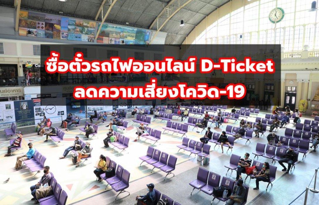 ซื้อตั๋วรถไฟออนไลน์ D-Ticket ลดความเสี่ยงโควิด-19