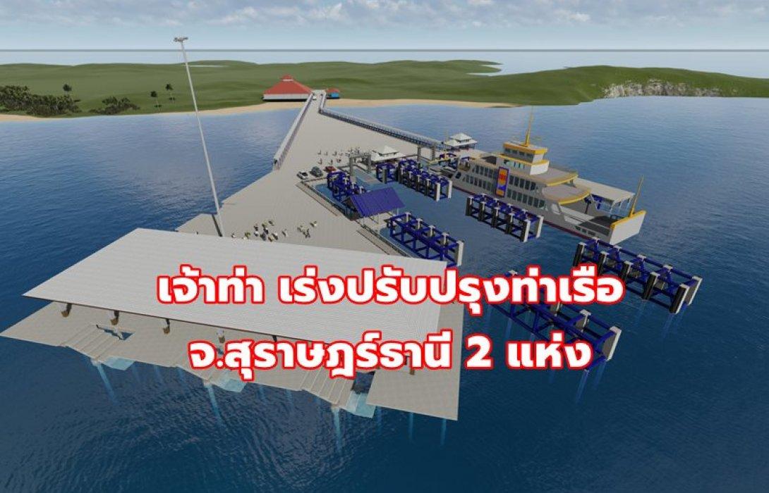 เจ้าท่า เร่งปรับปรุงท่าเรือ จ.สุราษฎร์ธานี 2 แห่ง รองรับการท่องเที่ยวหลังโควิด-19