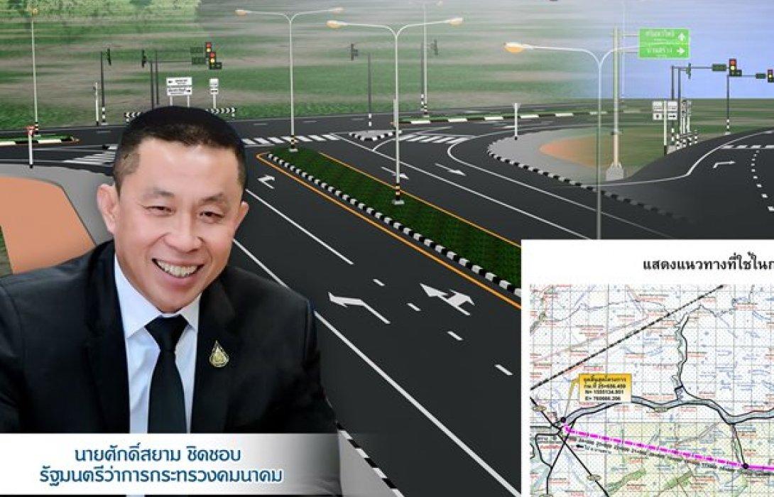 ทางหลวงชนบท เล็งทุ่ม 1.8 พันล. สร้างถนนเลี่ยงเมืองปราจีนบุรี