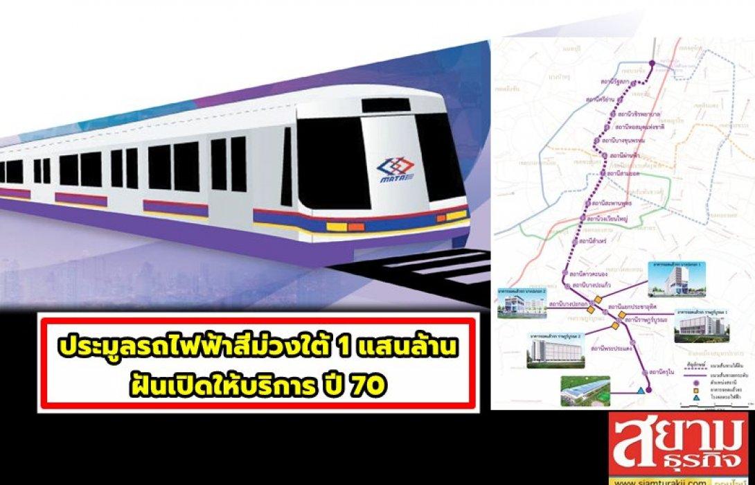 ประมูลรถไฟฟ้าสีม่วงใต้ 1 แสนล้าน ฝันเปิดให้บริการ ปี 70