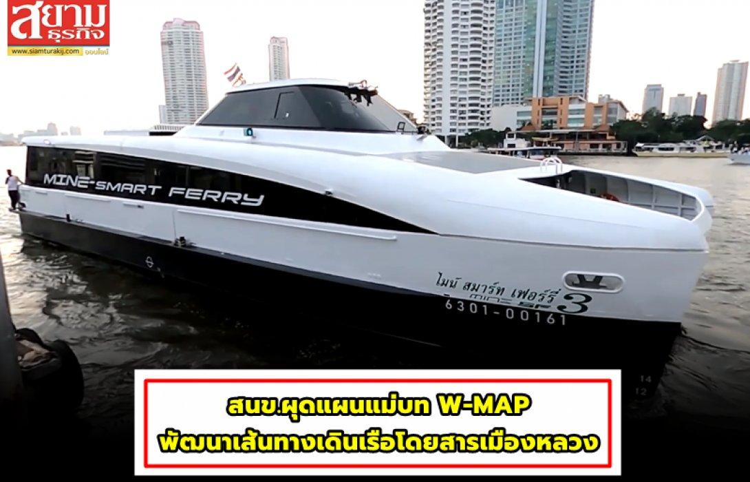 สนข.ผุดแผนแม่บท W-MAP พัฒนาเส้นทางเดินเรือโดยสารเมืองหลวง