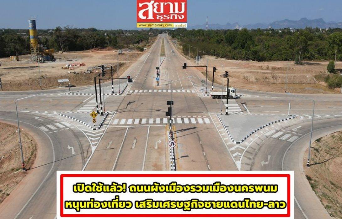 เปิดใช้แล้ว! ถนนผังเมืองรวมเมืองนครพนม หนุนท่องเที่ยว เสริมเศรษฐกิจชายแดนไทย-ลาว