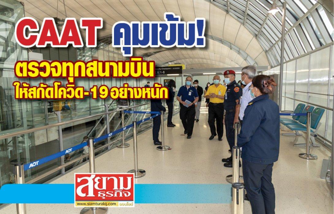 CAAT คุมเข้ม! ตรวจทุกสนามบิน ให้สกัดโควิด-19 อย่างหนัก
