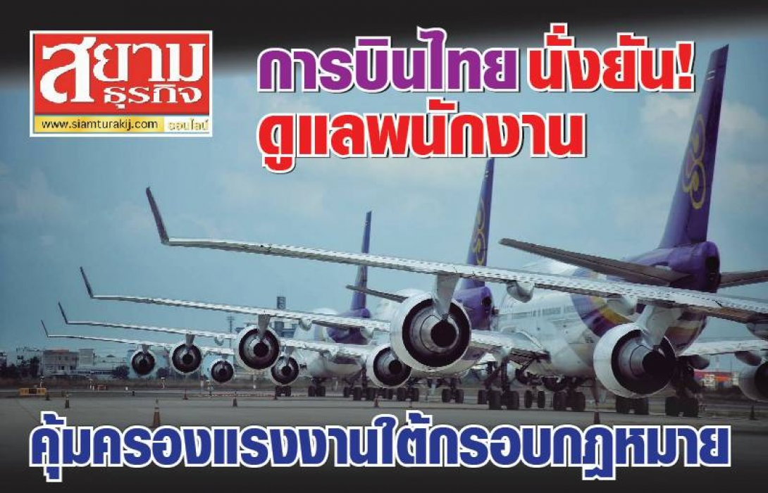 การบินไทย นั่งยัน! ดูแลพนักงาน ใต้กรอบกฎหมายคุ้มครองแรงงาน
