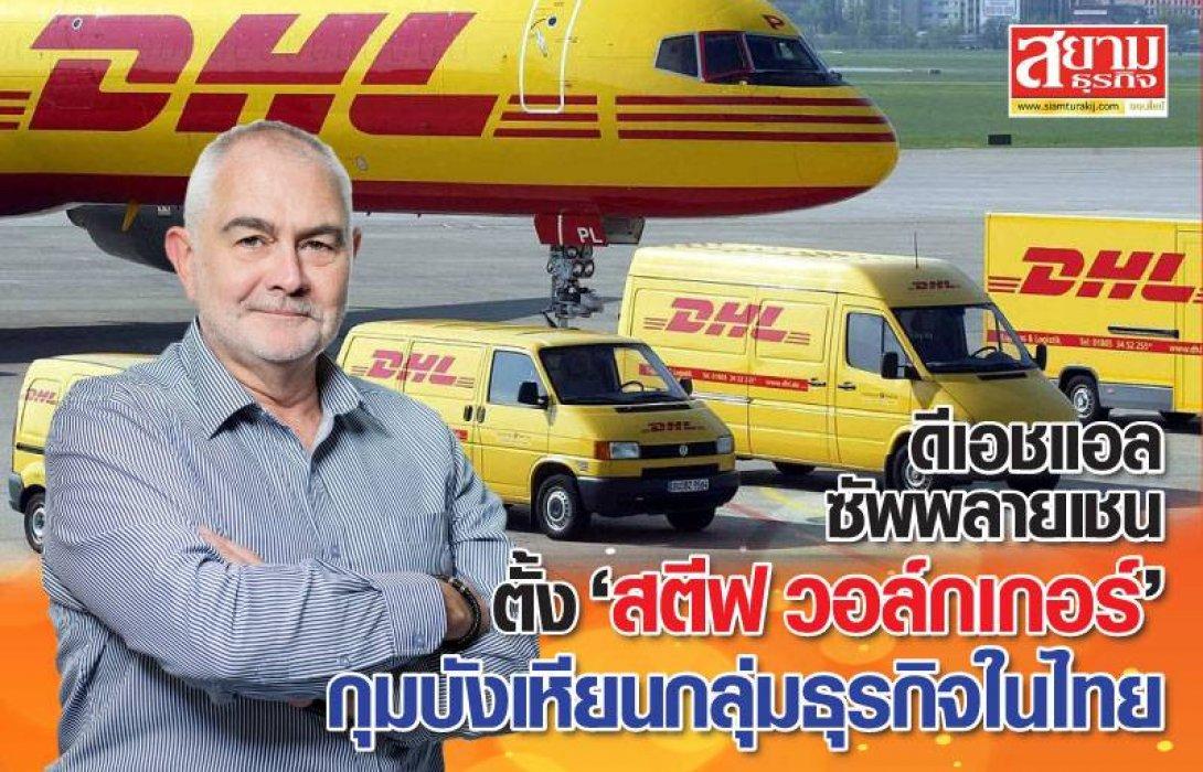 ดีเอชแอล ซัพพลายเชน แต่งตั้ง 'สตีฟ วอล์กเกอร์' นั่งซีอีโอ ดูแลกลุ่มธุรกิจในไทย