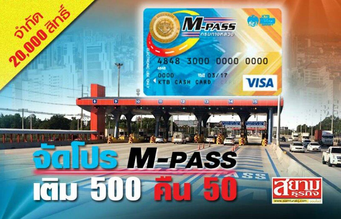 กรมทางหลวง-กรุงไทย ร่วมจัดโปรฯ M – Pass เติม 500 คืน 50  จำกัด 20,000 สิทธิ์