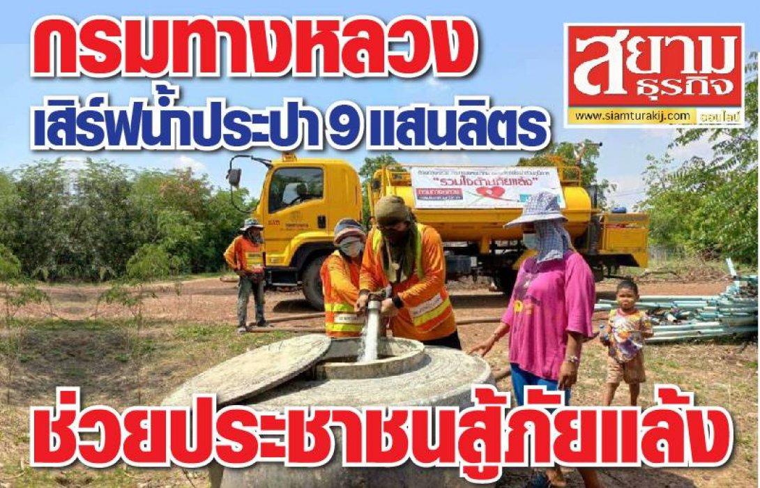 กรมทางหลวง เสิร์ฟน้ำประปา 9 แสนลิตร ช่วยประชาชนสู้ภัยแล้ง