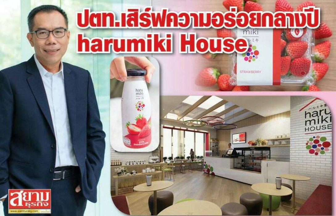 ปตท. เตรียมเปิดร้าน harumiki House  แห่งแรกที่สำนักงานใหญ่ ปตท. กลางปีนี้