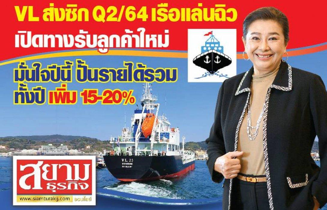 VL ส่งซิก Q2/64 เรือแล่นฉิว เปิดทางรับลูกค้าใหม่  มั่นใจปีนี้ ปั้นรายได้รวมทั้งปีเพิ่ม 15-20%
