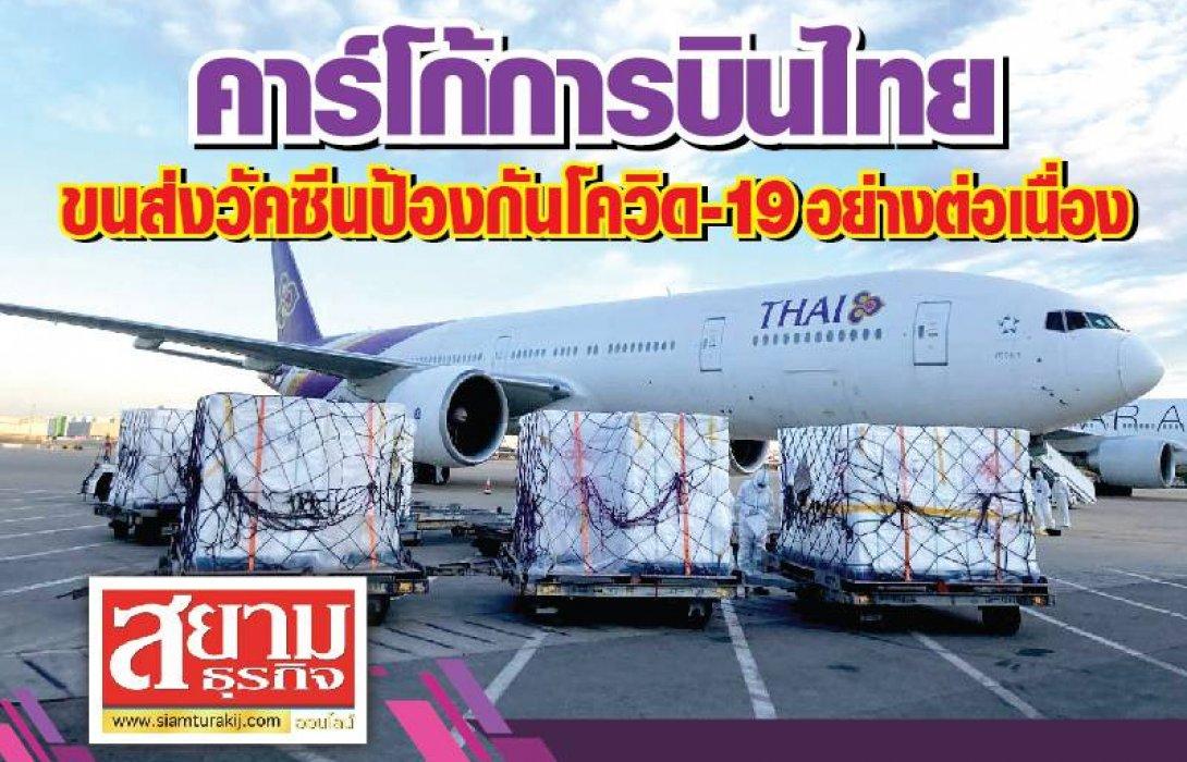 คาร์โก้การบินไทยขนส่งวัคซีนป้องกันโควิด-19 อย่างต่อเนื่อง