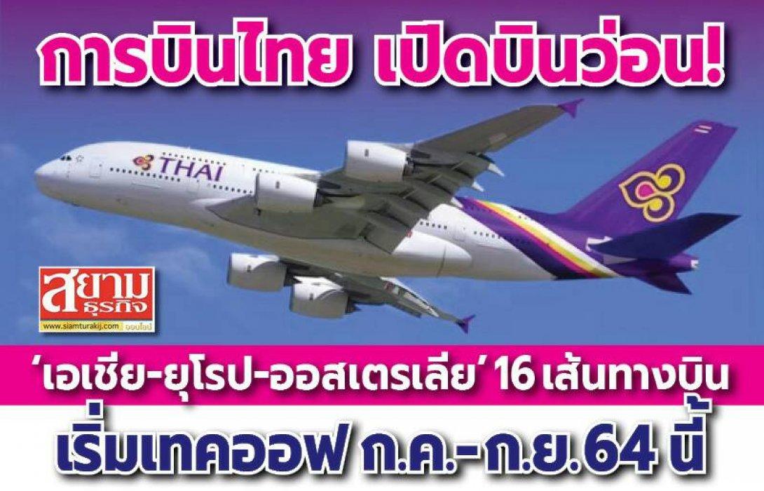 การบินไทย เปิดบินว่อน! 'เอเชีย-ยุโรป-ออสเตรเลีย' 16 เส้นทางบิน เริ่มเทคออฟ ก.ค.-ก.ย. 64 นี้