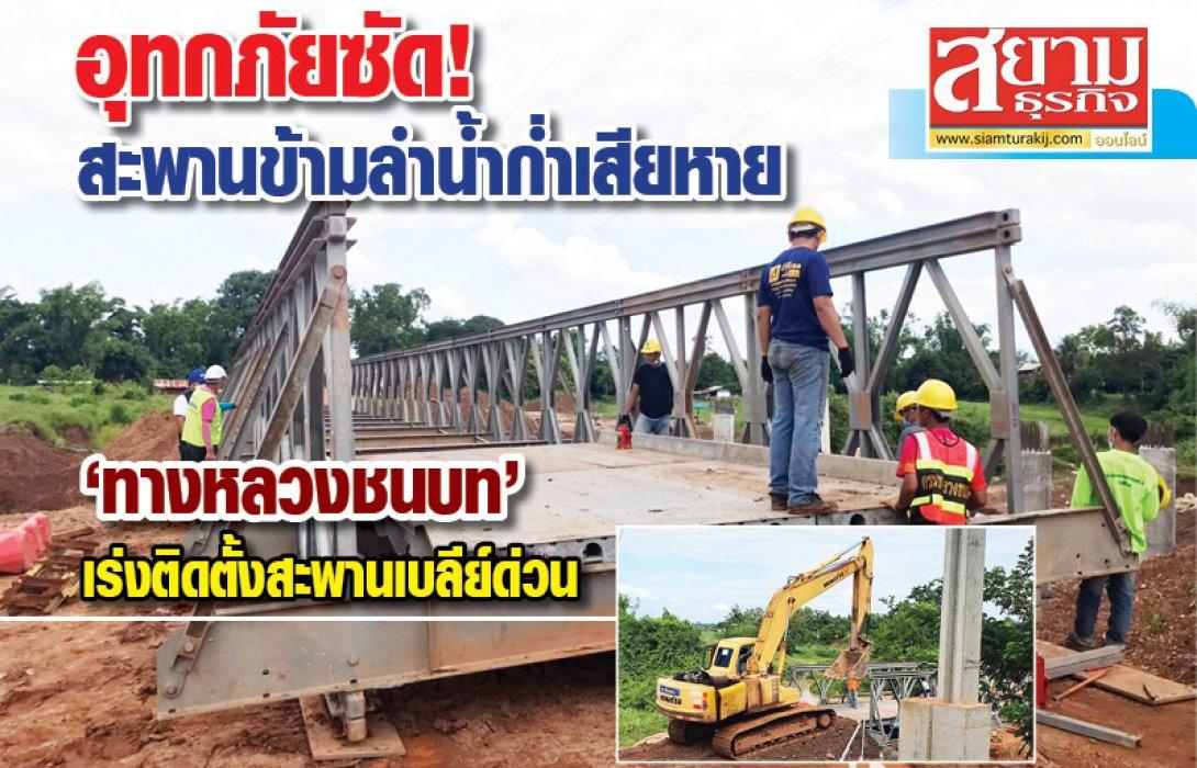 อุทกภัยซัด! สะพานข้ามลำน้ำก่ำเสียหาย 'ทางหลวงชนบท' เร่งติดตั้งสะพานเบลีย์ด่วน
