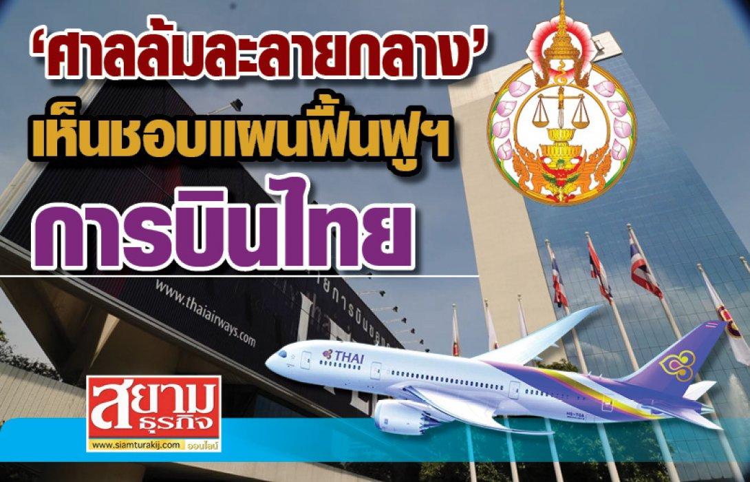 'ศาลล้มละลายกลาง' เห็นชอบแผนฟื้นฟูกิจการการบินไทย