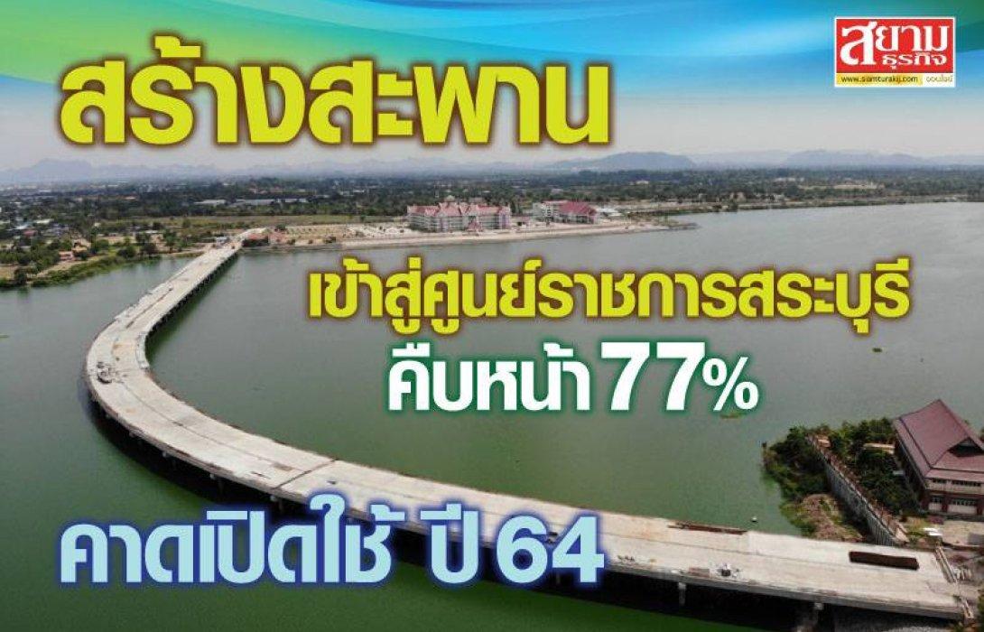 กรมทางหลวงชนบท  สร้างสะพานเข้าสู่ศูนย์ราชการสระบุรี คืบหน้า 77 % คาดเปิดใช้ ปี 64