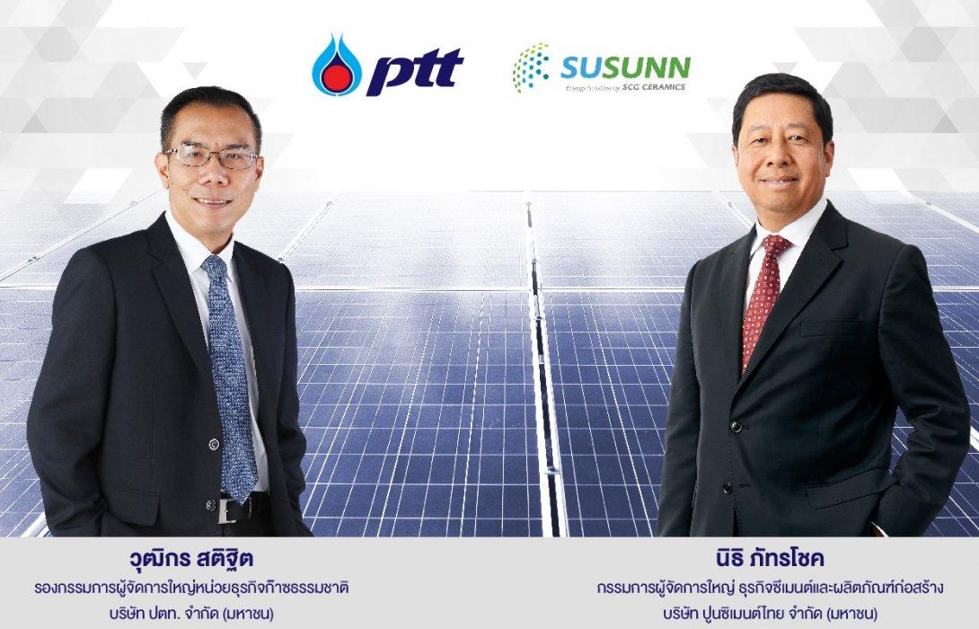 """""""ปตท."""" จับมือ """"เอสซีจี เซรามิกส์"""" ศึกษาธุรกิจให้บริการระบบผลิตไฟฟ้าจากพลังงานแสงอาทิตย์สำหรับโรงงานอุตสาหกรรม"""