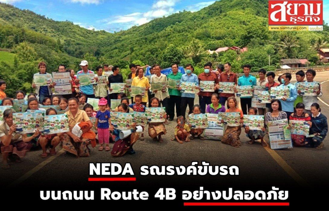 NEDA รณรงค์ขับรถบนถนน Route 4B อย่างปลอดภัย