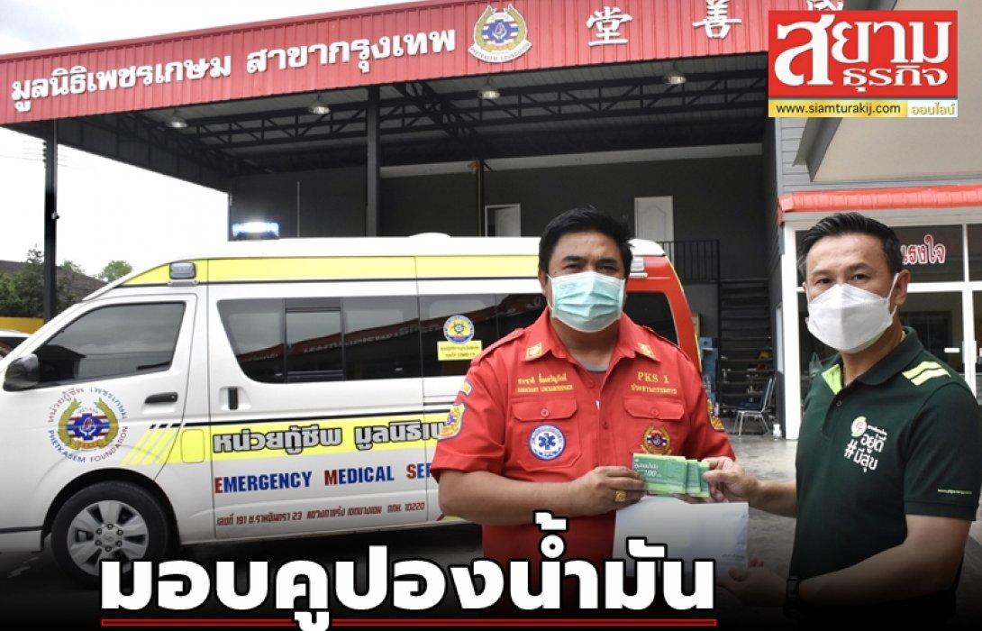 กลุ่ม PTG มอบคูปองน้ำมัน ช่วยผู้ป่วยโควิดกลับไปรักษาตัวที่บ้านเกิด