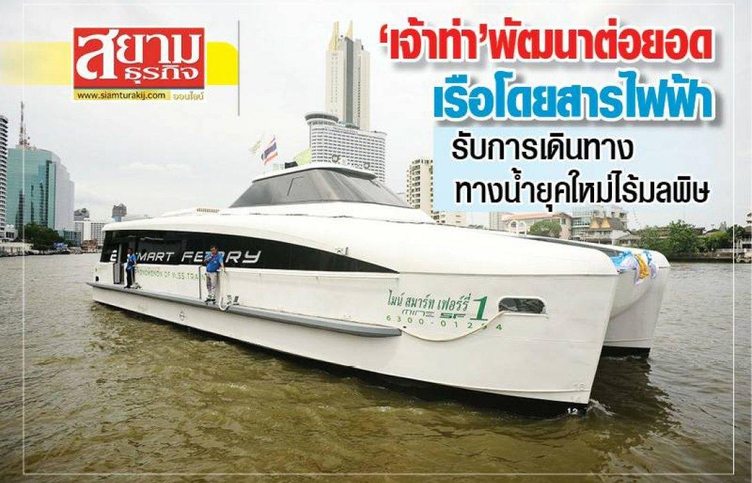 'เจ้าท่า' พัฒนาต่อยอดเรือโดยสารไฟฟ้า รับการเดินทางทางน้ำยุคใหม่ไร้มลพิษ