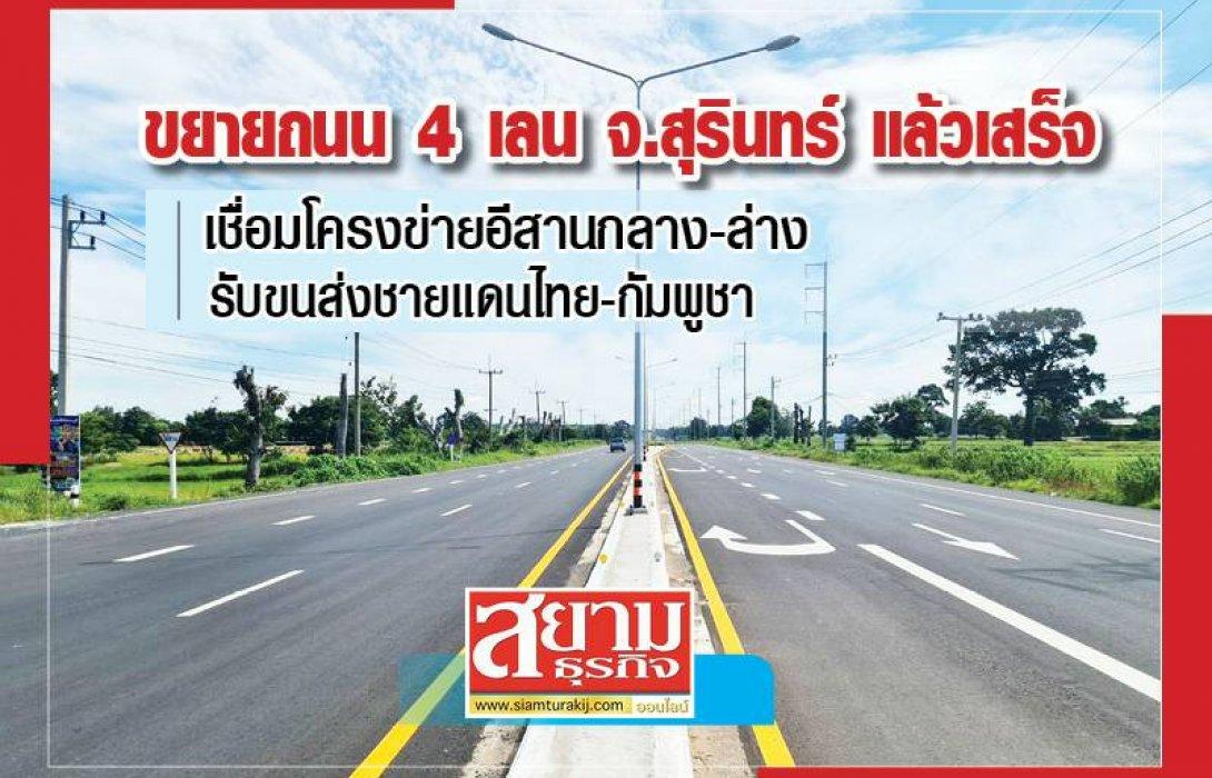 ขยายถนน 4 เลน จ.สุรินทร์ แล้วเสร็จ เชื่อมโครงข่ายอีสานกลาง-ล่าง รับขนส่งชายแดนไทย-กัมพูชา