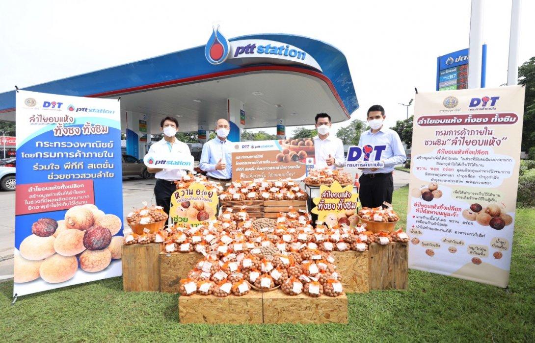 พีทีที สเตชั่น เดินหน้าเติมเต็มรอยยิ้มให้เกษตรกรไทยต่อเนื่อง รับซื้อลำไยอบแห้งจากเกษตรกรภาคเหนือ รวม 50,000 กิโลกรัม มอบให้ลูกค้า พีทีที สเตชั่น ในกรุงเทพฯ