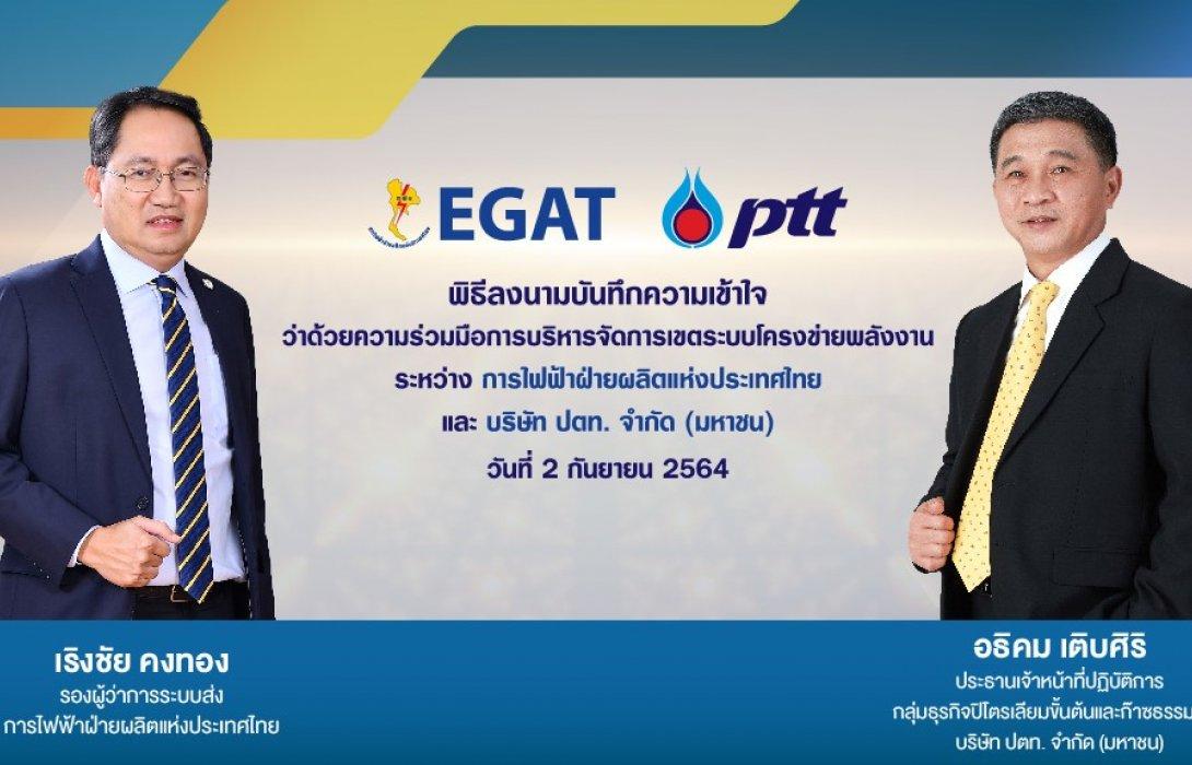 ปตท. จับมือ กฟผ. ร่วมพัฒนาการบริหารจัดการเขตระบบโครงข่ายพลังงาน เสริมความแข็งแกร่งให้ระบบพลังงานของประเทศ
